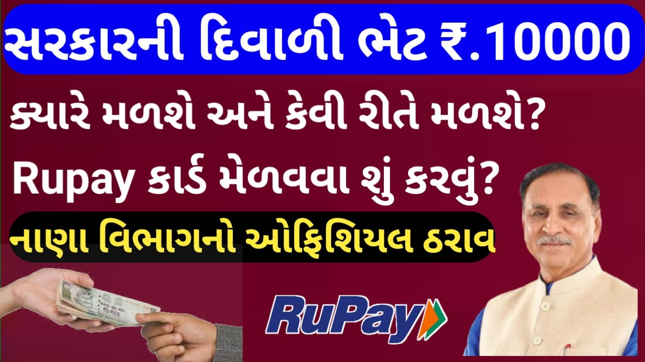 official GR of 10,000 rupees as festival advance by Finance Department  of Gujarat